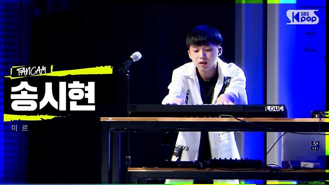 LOUD | [1R 합격자 소개 영상] 참가자 송시현 - 미르(자작곡) | SBS 방송
