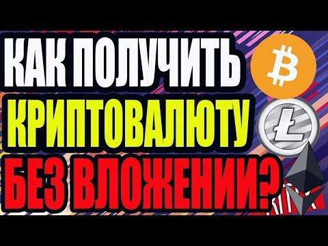 Как получить бесплатно криптовалюту I Staps I блокчейн платформа конвертации шагов в криптовалюту