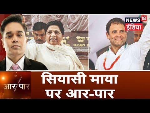 Aar Paar   'महागठबंधन में दरार, BJP की होगी नैया पार ?', देखें Amish Devgan के साथ   News18 India