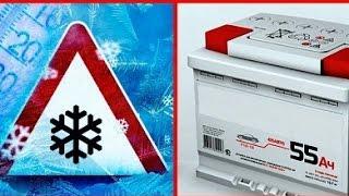Обслуживание автомобильного аккумулятора зимой / Service car battery in winter