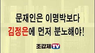 홍준표 김문수, '문재인은 이명박보다 김정은에게 먼저 분노하라'