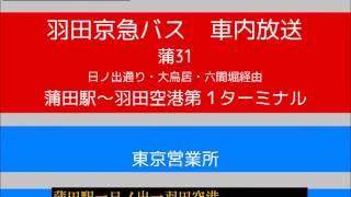 羽田京急バス 蒲31系統 日ノ出通り経由羽田空港線 車内放送
