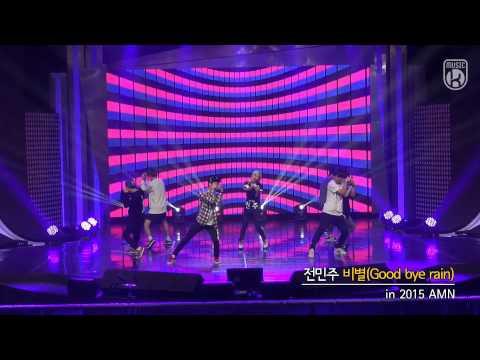 2015 AMN Showcase 비별(Good Bye Rain) Rehearsal