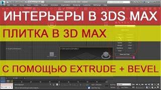 Плитка в 3d max с помощью Extrude + Bevel