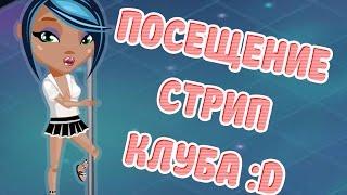 АВАТАРИЯ|| ПОСЕЩЕНИЕ СТРИП КЛУБА :D #занесло