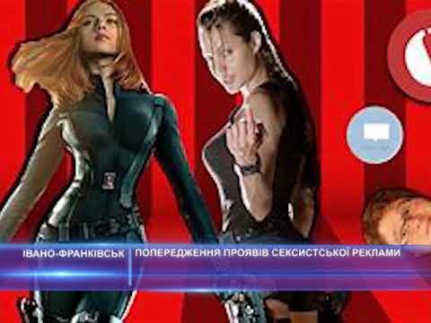 Попередження проявів сексистської реклами