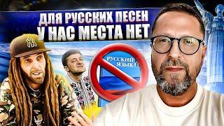 Для песен на русском у нас места нет