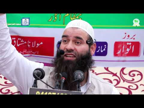 || Full Ijtima || Aader Islamabad 19 Aug 2018 || Mushtaq Ah Veeri Sb || MEDIA SUPPORT SAVOOD HARMAIN