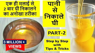 घी बनाने का सबसे आसान और सटीक तरीका -MAKE GHEE FROM MILK CREAM-How to make Ghee from Malai at home-2