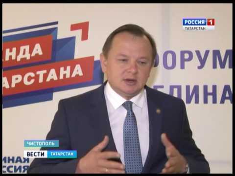 В Чистополе прошел Форум сторонников «Единой России»