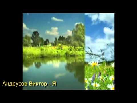 Андрусов Виктор   Я верю в то что есть судьба  стихи Евгений Баранов музыка Казанский Дима ковер вер