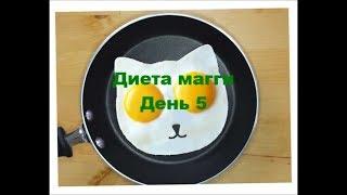 Диета Магги / видеодневник / день 5 + 2 рецепта / НЕВЕРОЯТНО ВКУСНАЯ РЫБКА!!!