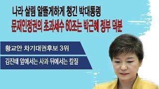 18년6월21일 나라곳간 가득채운 박대통령.그 덕을 보는 문재인.황교안 차기대선후보3위.