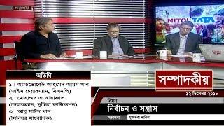 নির্বাচন ও সন্ত্রাস | সম্পাদকীয় | ১২ ডিসেম্বর ২০১৮ | SOMPADOKIO | TALK SHOW | Latest Bangladesh News