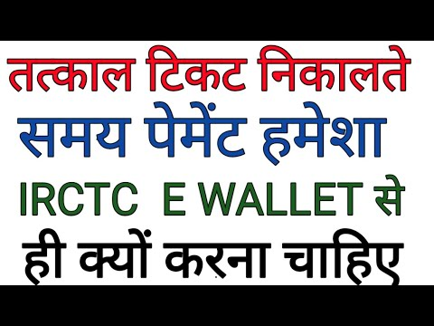 Fast payment option tatkal ticket booking irctc e wallet