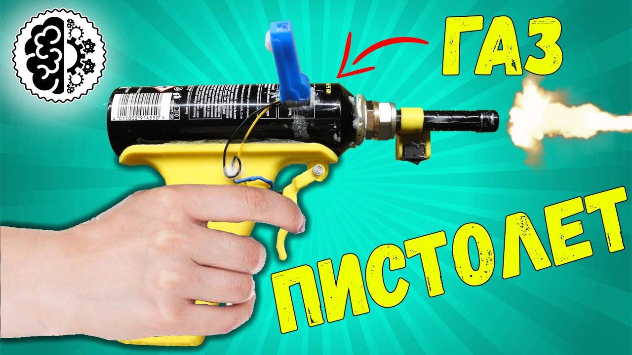 Пистолет на газе своими руками