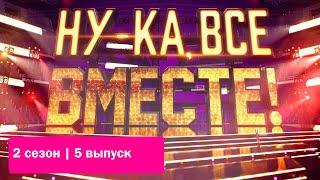 «Ну-ка, все вместе!» Выпуск 5. Сезон 2.