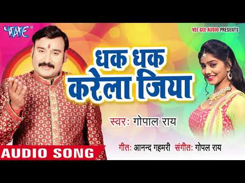 Gopal Rai का सबसे हिट देशी गाना 2018 - Dhak Dhak Karela Jiya - Bhojpuri Hit Songs 2018