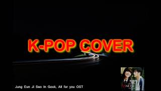 K-pop Cover, [All for you] Seo In Gook, Jung Eun Ji, Lyrics Romanized
