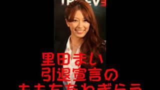 里田まい 引退宣言のももちをねぎらう「今まで本当にありがと!!」