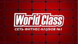World Class Almaty - № 1 в Казахстане