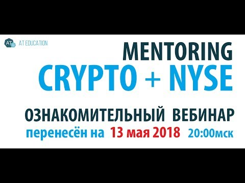 АНОНС ознакомительного вэбинара NYSE CRYPTO MENTORING 29 апреля 20:00мск