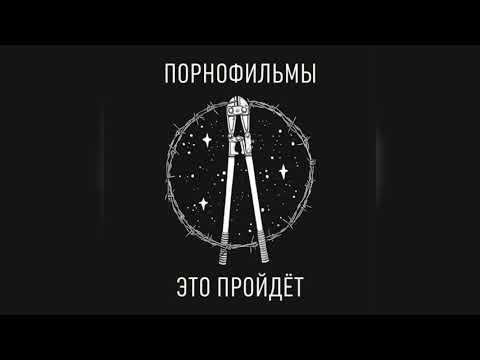 Порнофильмы — Доброе сердце from YouTube · Duration:  4 minutes 12 seconds
