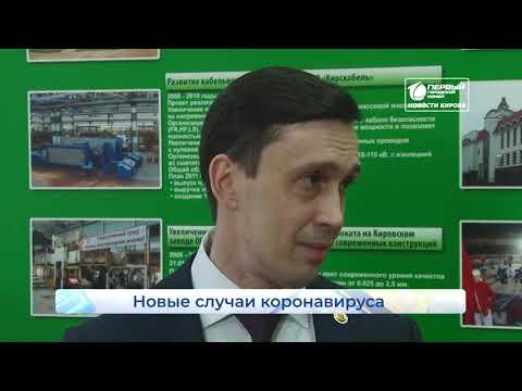 3 случая коронавируса  4 человека ждут анализы  Новости Кирова  19 03 2020
