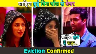 माहिरा हुई बिग बॉस से बेघर । Mahira Evicted From Bigg Boss House in Midnight Eviction Vicky Kaushal