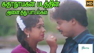 கதாநாயகன்    படத்தின் அனைத்து பாடல்களும்    Katha Nayagan (1988 film)    Movie Full H D Songs