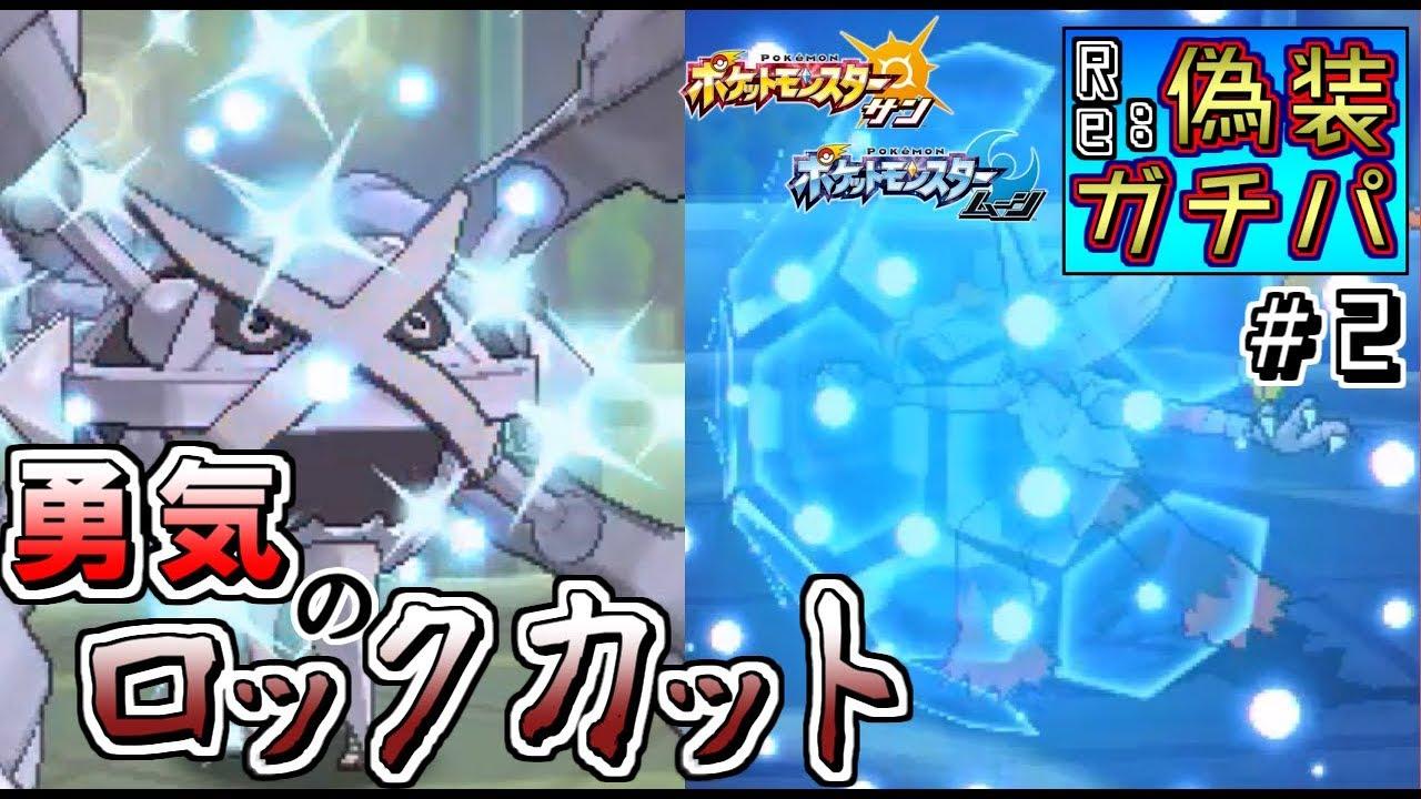 ポケモンsm】守る加速読み勇気のロックカット【re偽装ガチパ#2