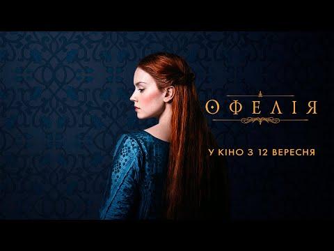 ОФЕЛІЯ. Офіційний трейлер (український). У кіно з 12 вересня.