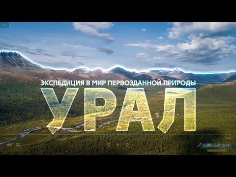 Нетронутая природа России: Урал первозданный | Экспедиция РГО