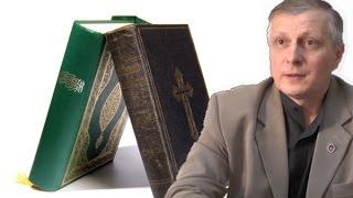 """В.В.Пякин: """"Ветхий и Новый Заветы, Коран"""""""