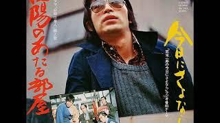 荒木一郎/今日にさよなら  (1976年)