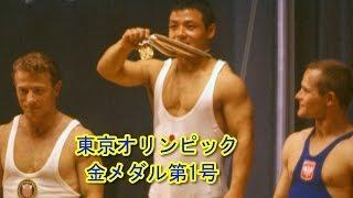 東京オリンピック金メダル第1号