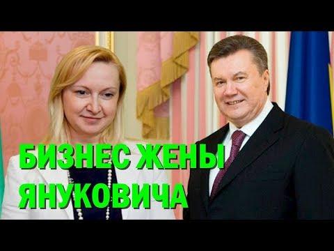 Любовь Полежай жена Януковича бизнес в Сочи: производство спермы буйволов