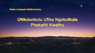 """South African Best Gospel song 2018 """"UNkulunkulu Ufika Ngokuthula Phakathi Kwethu"""" iculo lamaKristu"""