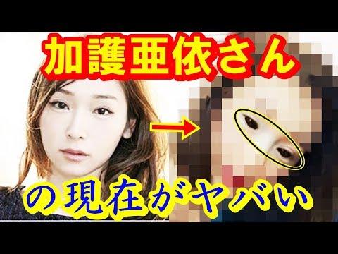 【衝撃】加護亜依さんがやばいwww【あの芸能人の今】