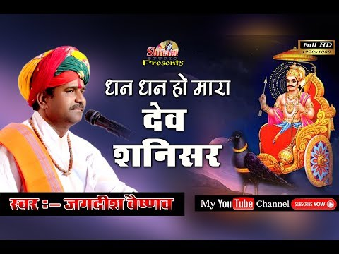 धन धन हो मारा देव शनिसर धारता महिमा भारी Singer - Jagdish Vaishnav