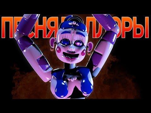 ПЕСНЯ БАЛОРЫ - 5 Ночей С Фредди Клип (На Русском) | Ballora Song FNAF Song Animation