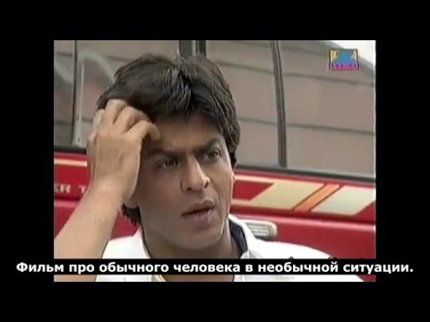 """Шах Рукх Кхан о фильме """"Dil Se"""", 1998/interview with Shah Rukh Khan about the movie """"Dil Se"""", 1998"""