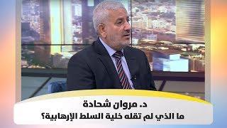 د. مروان شحادة - الخبير في الجماعات الإسلامية - ما الذي لم تقله خلية السلط الإرهابية؟