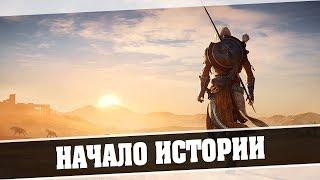 Assassin s Creed Origins - Начало Истории 1