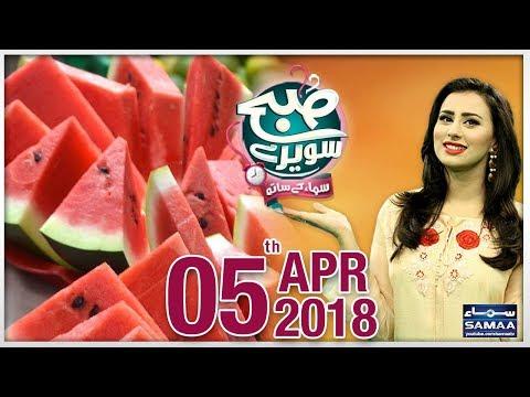 Garmi Ayi, Tarbooz Layi | Subah Saverey Samaa Kay Saath | SAMAA TV | Madiha Naqvi | 05 April 2018