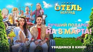 "Милош Бикович — «На сиреневой луне» (OST «Отель ""Белград""»)"