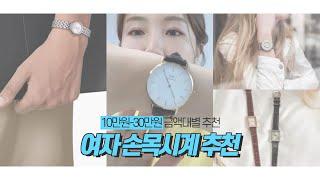10~30만원대 여자 손목시계 추천 ? 다니엘 웰링턴,…