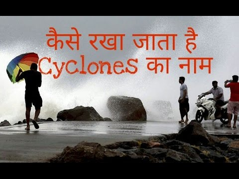 How are cyclones named