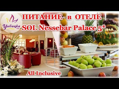 ПИТАНИЕ в РЕСТОРАНЕ отеля Sol Nessebar Palace 5* ALL INCLUSIVE или ВСЕ ВКЛЮЧЕНО (Болгария). Vlog # 6