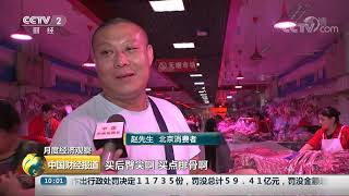 [中国财经报道]月度经济观察 7月CPI同比上涨2.8% PPI同比下降0.3%| CCTV财经